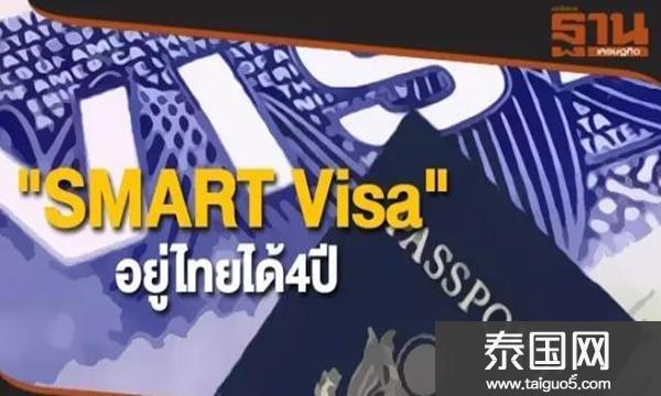 泰国将推出4年智