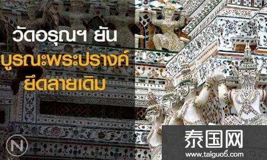 泰国郑王庙帕邦塔